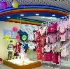 Детские магазины в Красной Горбатке