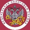 Налоговые инспекции, службы в Красной Горбатке