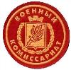 Военкоматы, комиссариаты в Красной Горбатке