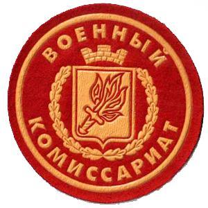 Военкоматы, комиссариаты Красной Горбатки