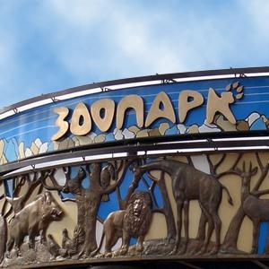 Зоопарки Красной Горбатки